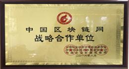 中国区块链网战略合作伙伴