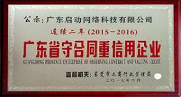 连续2年广东省守合同重信用企业